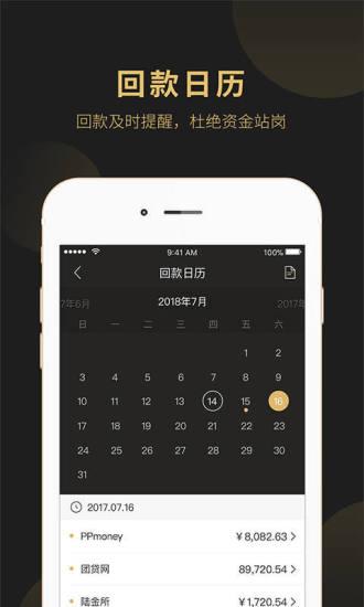 金猫管家 V5.1.0 安卓版截图4