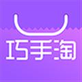 巧手淘 V1.6.6 安卓版