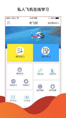 飞行神器 V1.3.7安卓版截图2