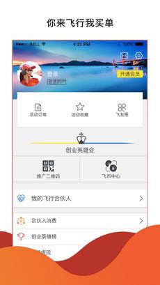 飞行神器 V1.3.7安卓版截图4