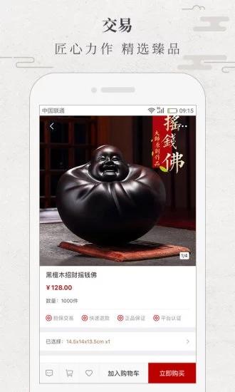 华夏匠人 V1.2.1 安卓版截图2