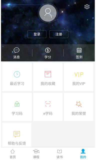 明日学院 V3.0 安卓去升级VIP版截图3