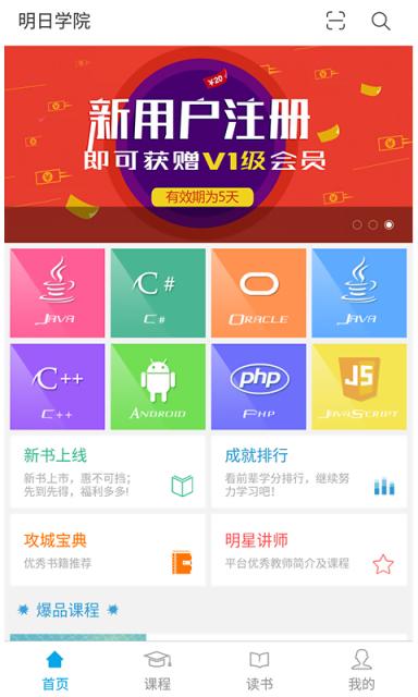 明日学院 V3.0 安卓去升级VIP版截图5