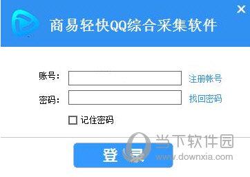 商易轻快QQ综合采集软件
