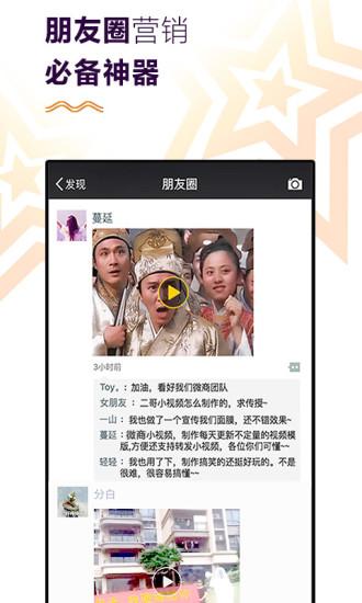 微商小视频 V1.3.86 安卓版截图5