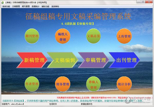 贵鹤文稿采编管理系统