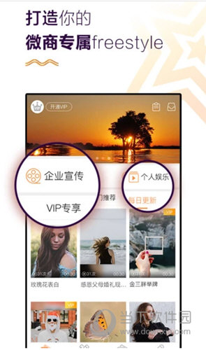 微商小视频iOS版