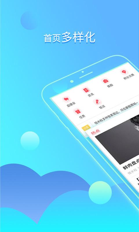 饭米粒 V4.3.7 安卓版截图4