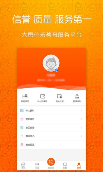 大唐伯乐 V2.0.7 安卓版截图2