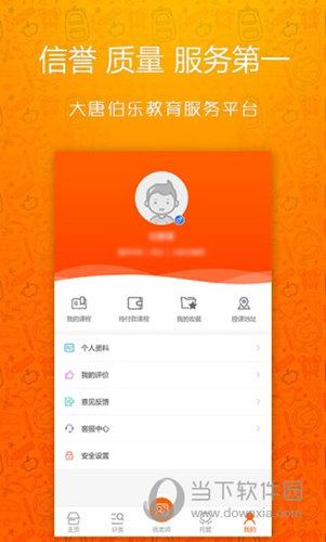大唐伯乐iOS版