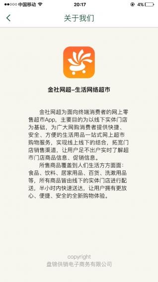 金社网超 V3.0.1 安卓版截图4