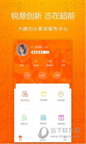 大唐伯乐老师iOS版