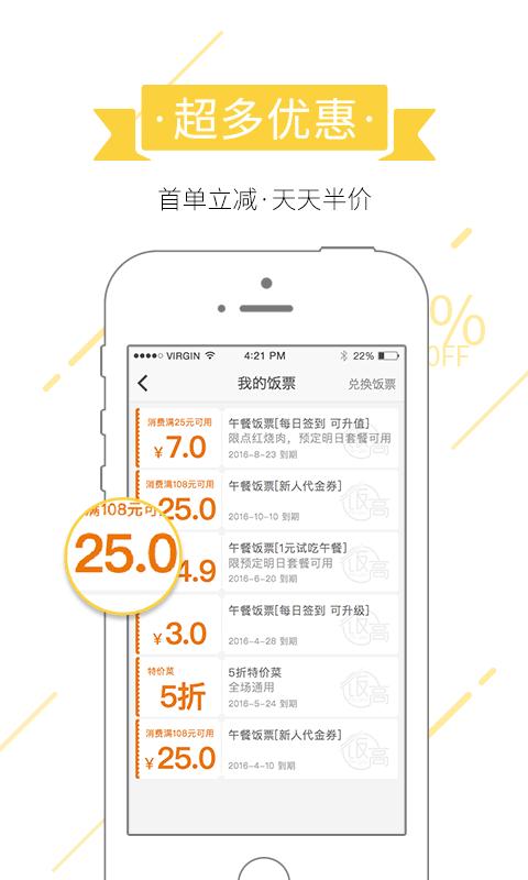 饭高 V0.0.28 安卓版截图2
