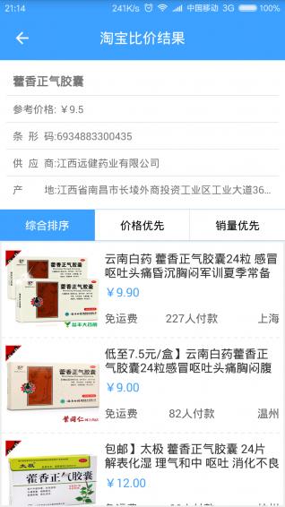 扫码比价 V2.0 安卓版截图1