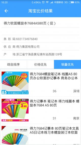 扫码比价 V2.0 安卓版截图3