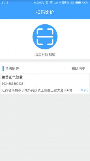 扫码比价 V2.0 安卓版截图4