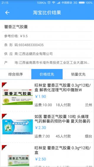 扫码比价 V2.0 安卓版截图2