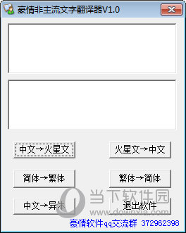 豪情非主流文字翻译器