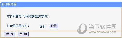 打印服务器状态 确认为 在线