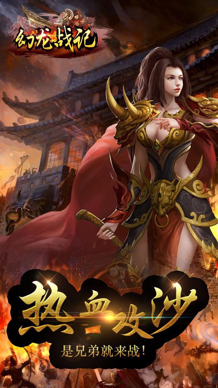 幻龙战记 V4.0.11 安卓版截图5