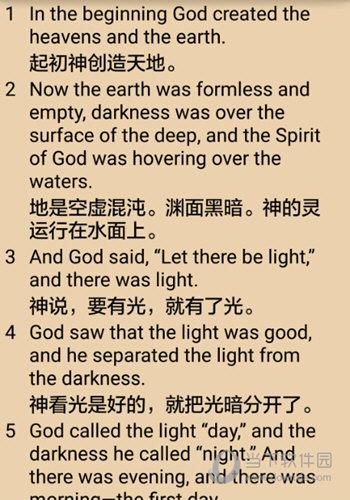 中英文圣经