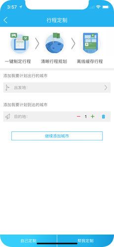 望路行程 V4.3.23 安卓版截图3