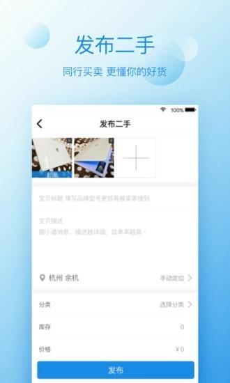 316 V3.9.1 安卓版截图2