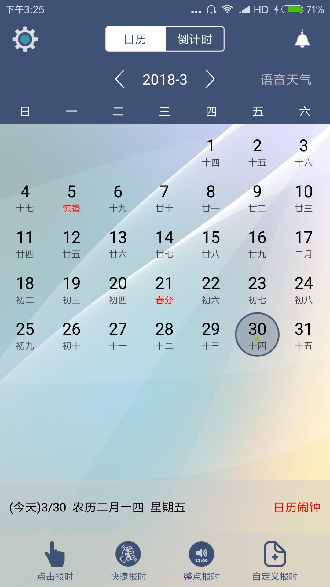 语音报时闹钟 V10.0.5 安卓版截图2