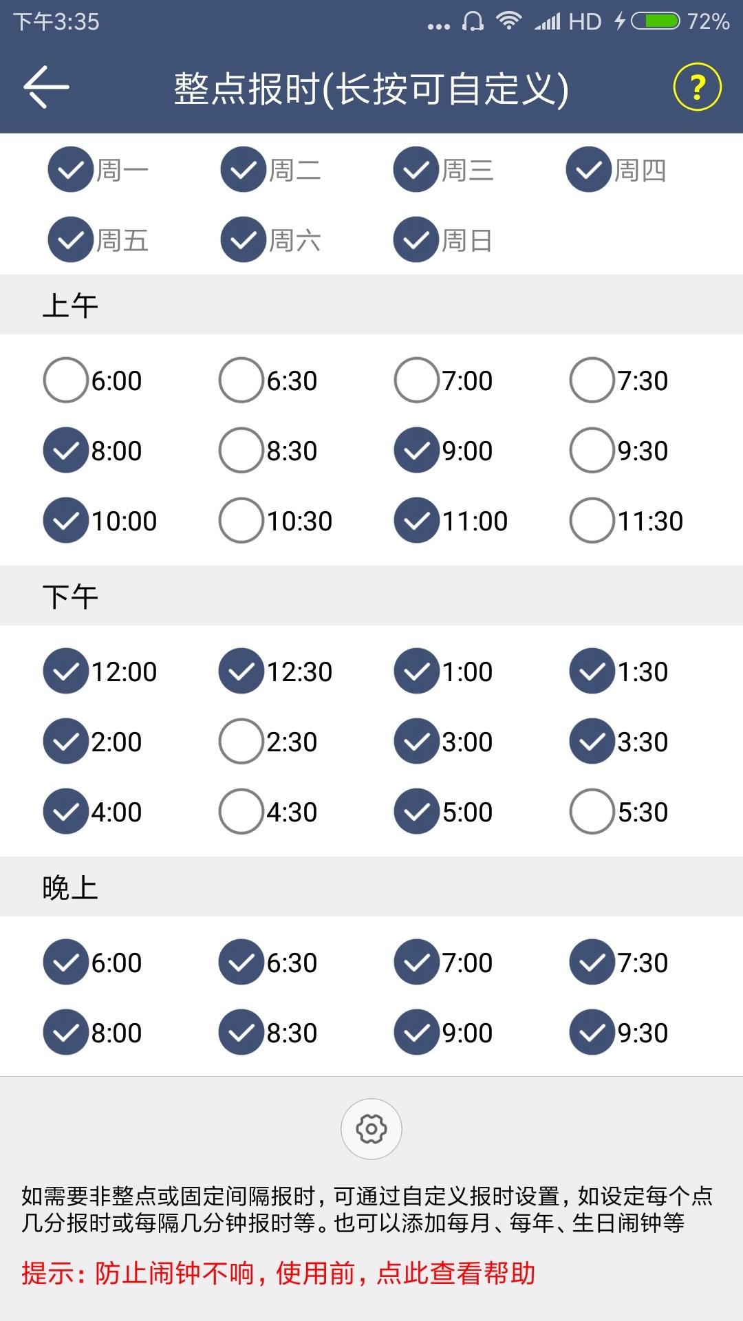 语音报时闹钟 V10.0.5 安卓版截图5