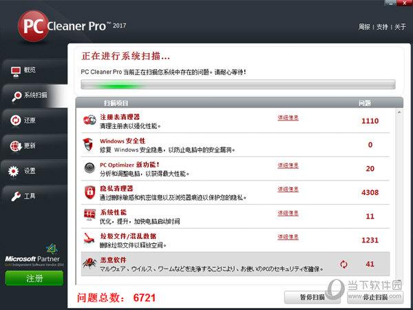 PC Cleaner Pro中文版