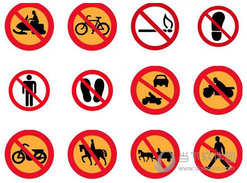 禁止系列图标