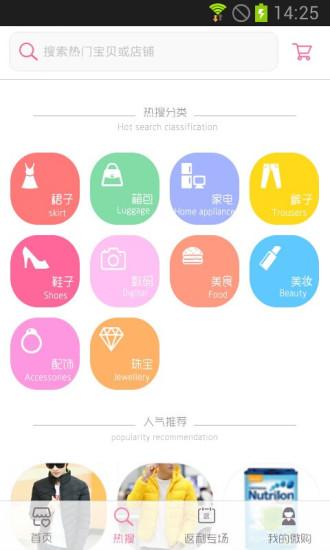 微店购物 V2.0.0 安卓版截图2