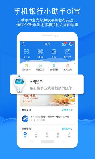 中原银行 V4.0.6 安卓版截图1