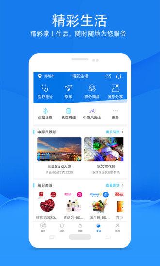 中原银行 V4.0.6 安卓版截图4