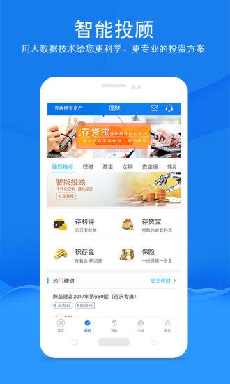 中原银行 V4.0.6 安卓版截图2