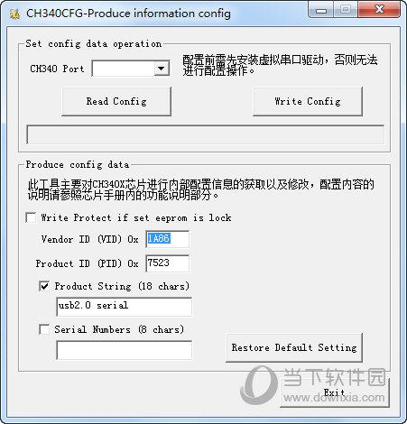 CH340B EEPROM配置工具