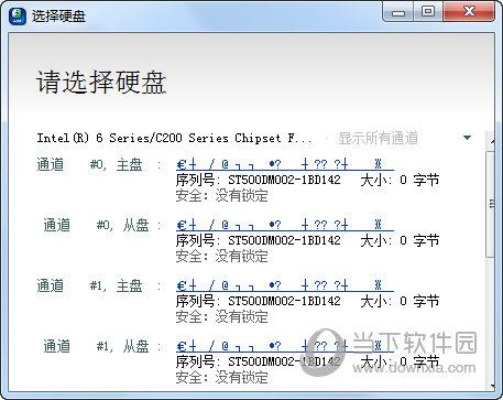 HDD Capacity Restore