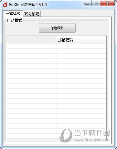 FoXMail密码助手