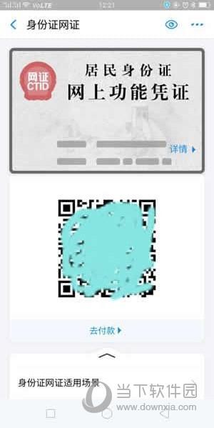 网证身份证【4】