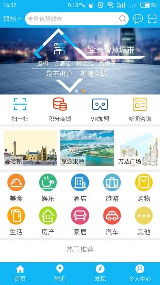 全景智慧城市 V2.2.7 安卓版截图1
