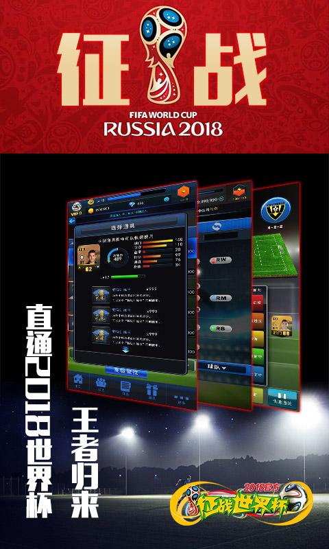 征战世界杯BT版 V1.0.0 安卓版截图2
