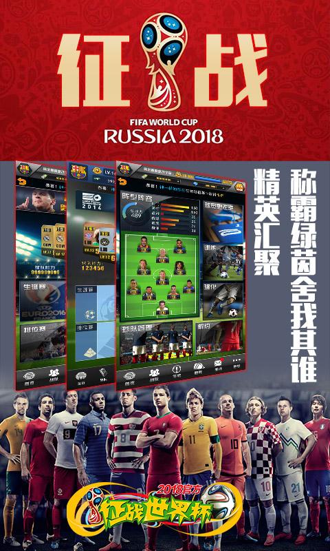 征战世界杯BT版 V1.0.0 安卓版截图4