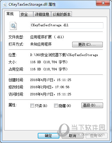 CKeyTaxSecStorage.dll