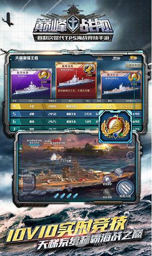 巅峰战舰手机版