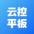 云控平板 V1.0.11 官方版