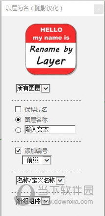 Rename by Layer