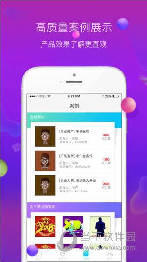 配音师iOS版