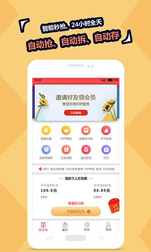 红运红包 V3.0 安卓版截图1