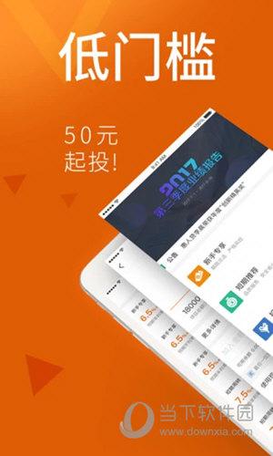 惠人贷iOS版