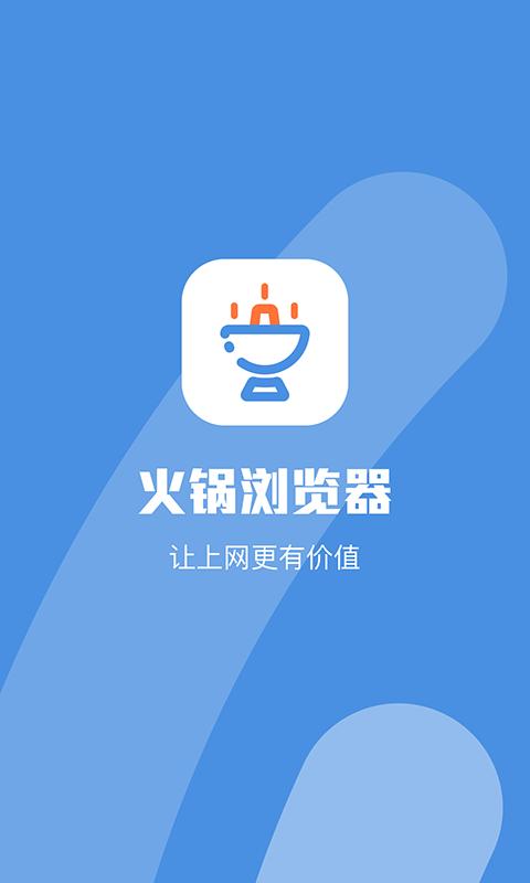 火锅浏览器 V1.1.0.0 安卓版截图1